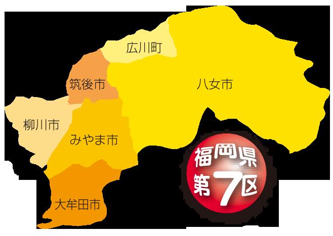 福岡県第7区